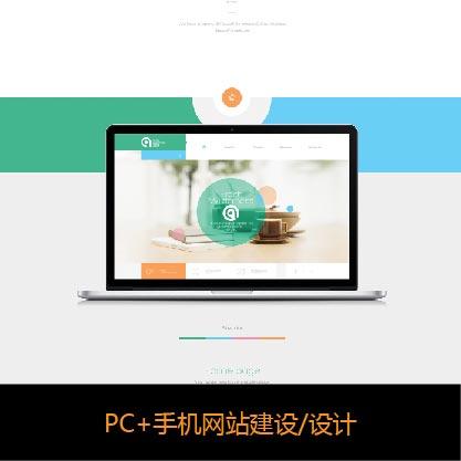 PC+手机版高端网站建设