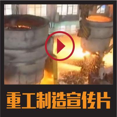 重工业制造企业宣传片