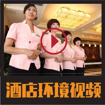酒店视频拍摄服务