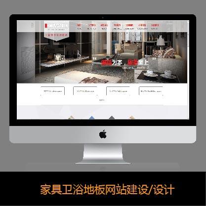 家具卫浴地板建材行业网站建设