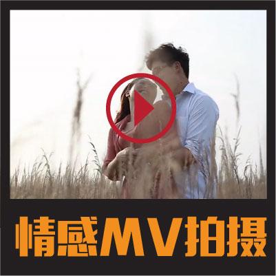 情感MV拍摄