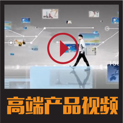 高端产品类视频制作