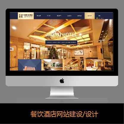 酒店服务食品美食网站建设