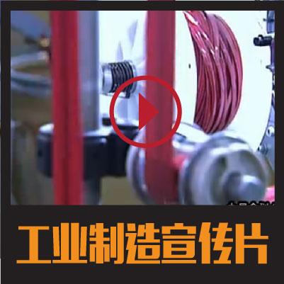 工业制造宣传视频拍摄